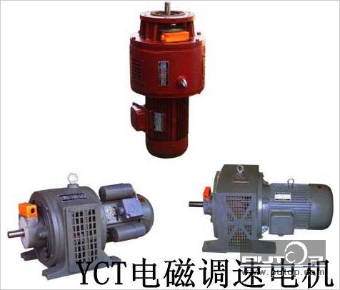 yct系列电磁调速异步电动机是由三相异步电动机,电磁转差离合器